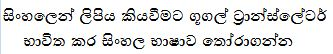 Use Google Translator to browse the web page in Sinhala